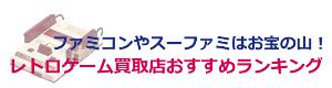 【現役コレクターが厳選】レトロゲーム買取店おすすめランキング!ファミコンやスーファミはお宝の山!