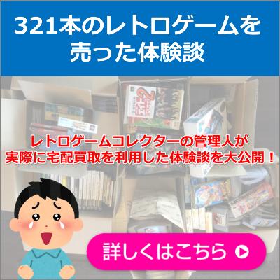 ヤマトクで321本のレトロゲームを売った体験談